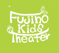 ふじのキッズシアター Fujino Kids Theater